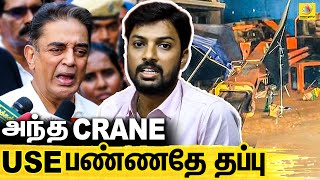 Crane Operator Arun Interview On Indian 2 Crane Incident