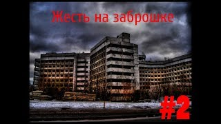 Жесть на заброшке г.Волжский #2 ( Металлург, Мортуарий)/ Проверка на прочность