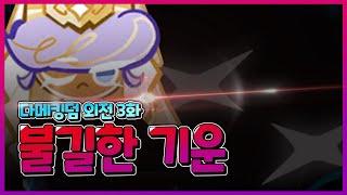 """"""" 불길한 기운, 다메킹덤 외전 - 3화 &q…"""