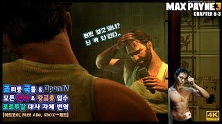 맥스페인3 (Max Payne 3) - 스토리 연재 (…