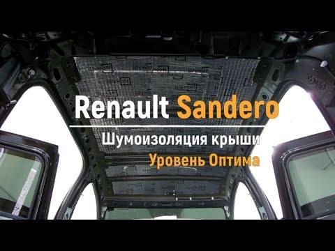 Шумоизоляция крыши Renault Sandero в уровне Премиум. АвтоШум.