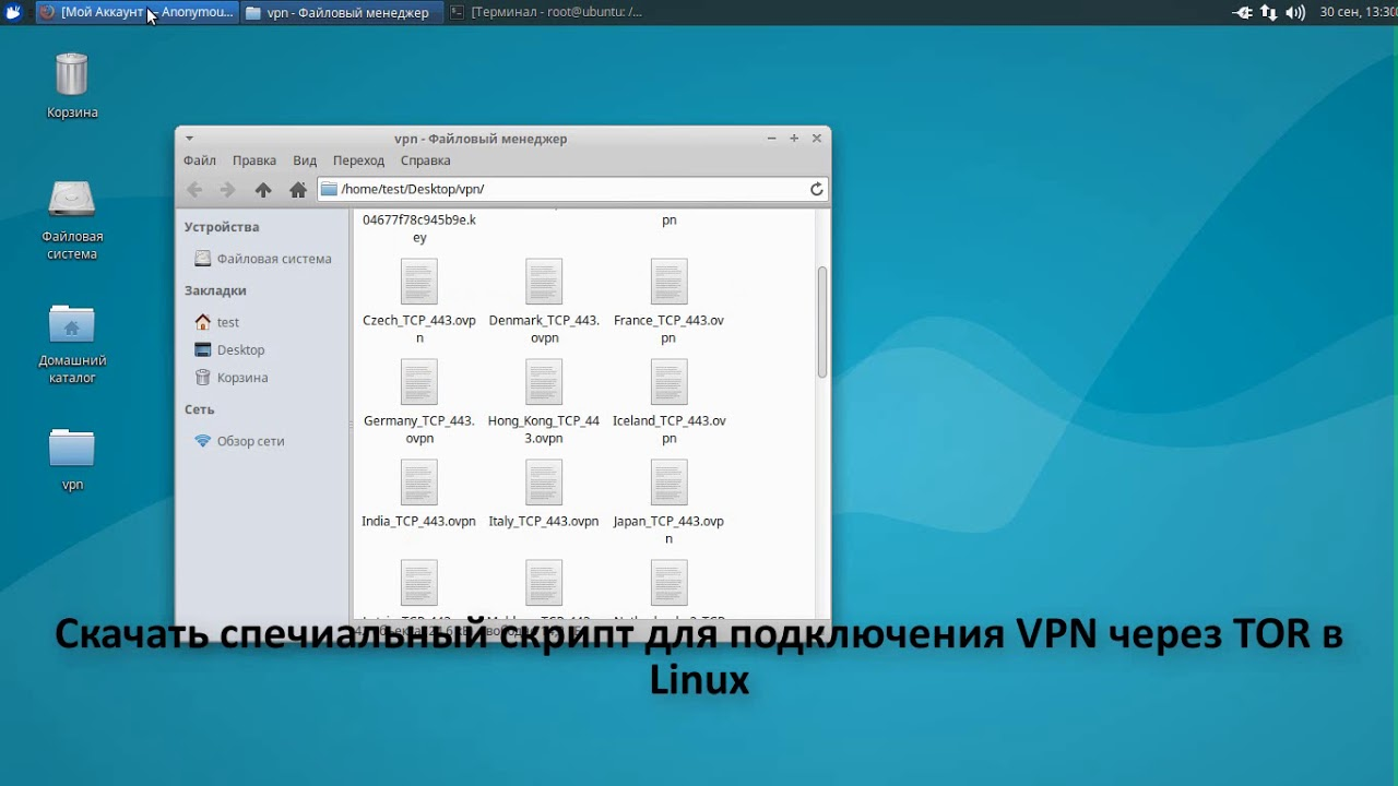 Vpn lancom ssh