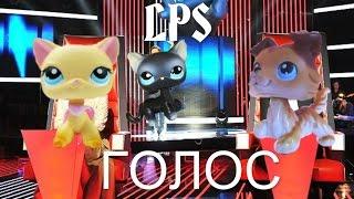 LPS: ★Голос!★ тур 1