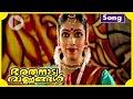 Download Meenakshikalyanam - Bharathanatya Varnnangal by Seema Pavithran MP3 song and Music Video