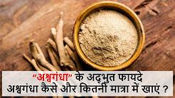 Benefits of Ashwagandha | अश्वगंधा के फ़ायदे | Patanjali Ashwagandha Review