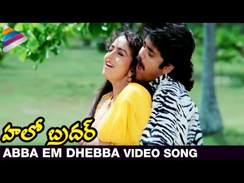 Hello Brother Movie Songs | Abba Em Dhebba Video Song | Nagarjuna | Ramya Krishna | Soundarya