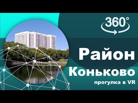 Коньково (Москва). Обзор района. Видео 360°