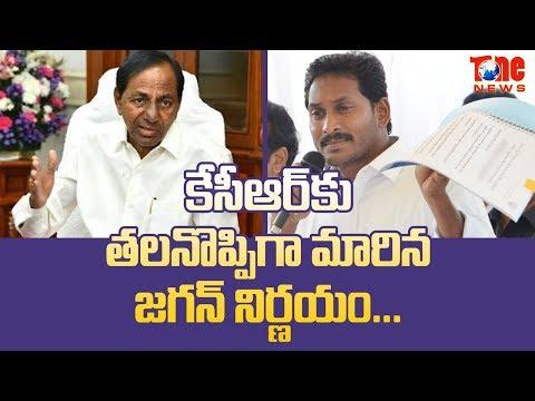 కేసీఆర్ కు తలనొప్పిగా మారిన జగన్ నిర్ణయం!! | CM YS Jagan and KCR News | NewsOne Telugu