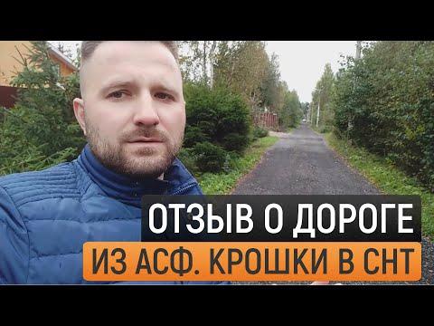 """Отзыв Агалатово СНТ """"Звезда"""""""
