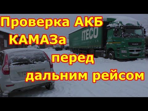Первый запуск в Новом году. КАМАЗ - 5490