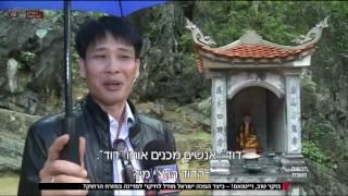 חדשות השבת - הצצה מיוחד על וייטנאם