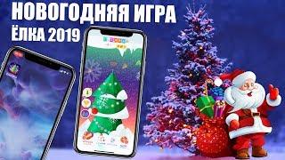 Прикольная игра на iPhone! Елка 2019 снежные приключения 🎄