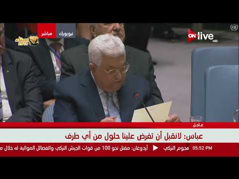 محمود عباس: لابد من الاعتراف بالدولة الفلسطينية