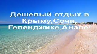 Дешевый отдых в Крыму,Сочи,Геленджике,Анапе!(Наш канал был создан специально для людей,любящих качественный,дешевый отдых в Сочи,Анапе,Геленджике и..., 2015-02-19T15:32:38.000Z)