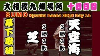 幕下一桁台で勝ち越しをかけた戦い / 大相撲2018九州場所 十四日目 芝-天空海