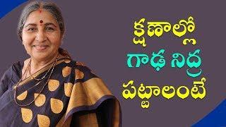 క్షణాల్లో గాఢ నిద్ర పట్టాలంటే  || Sleeping Problem Tips In Telugu | BammaVaidyam