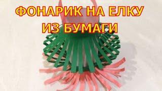 Как сделать бумажный фонарик. Фонарик на елку из бумаги.(Схема и фото на сайте http://kak-sdelat-vse.com/izdeliya-iz-bumagi/439-kak-sdelat-bumazhnyy-fonarik.html. Фонарик на елку из бумаги своими руками...., 2015-06-24T22:46:46.000Z)