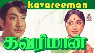 kavari maan tamil full movie  | கவரிமான்