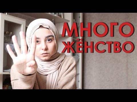 Что ждет русскую девушку после принятия ислама