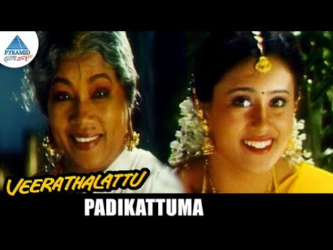Veera Thalattu Tamil Movie Songs | Padikattuma Video Song | Murali | Vineetha | Ilayaraja