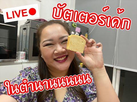 [LIVE] มาทำบัตเตอร์เค้กในตำนานกันนน 5 ก.ย. 64 : เชฟนุ่น ChefNun Live