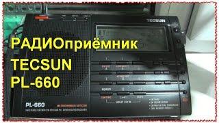 Всеволновый РАДИО приёмник TECSUN PL-660 обзор и тест