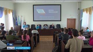 В Уфе началось обучение волонтеров проекта «Великие имена России»