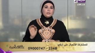 نادية عمارة توضح مواصفات اللباس الشرعي للمرأه المسلمة