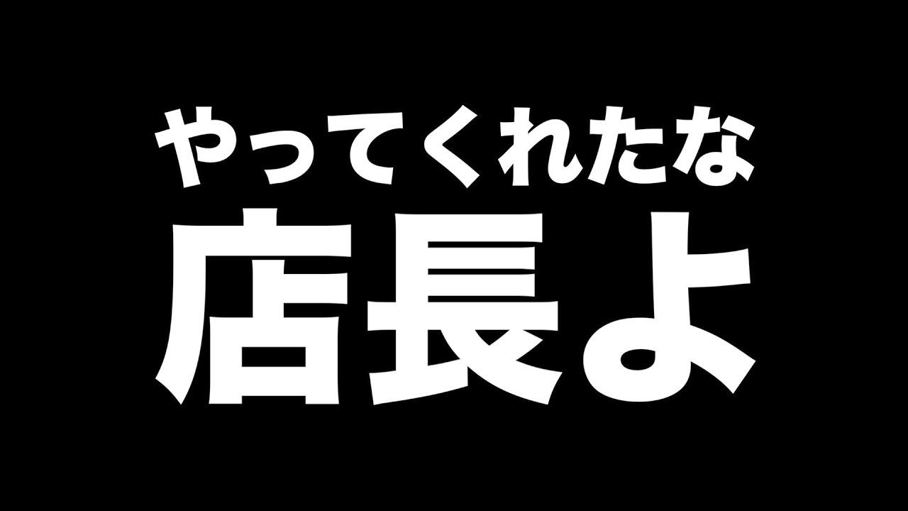 【リゼロ】三重オールナイトで失われた10万円を救出する #327