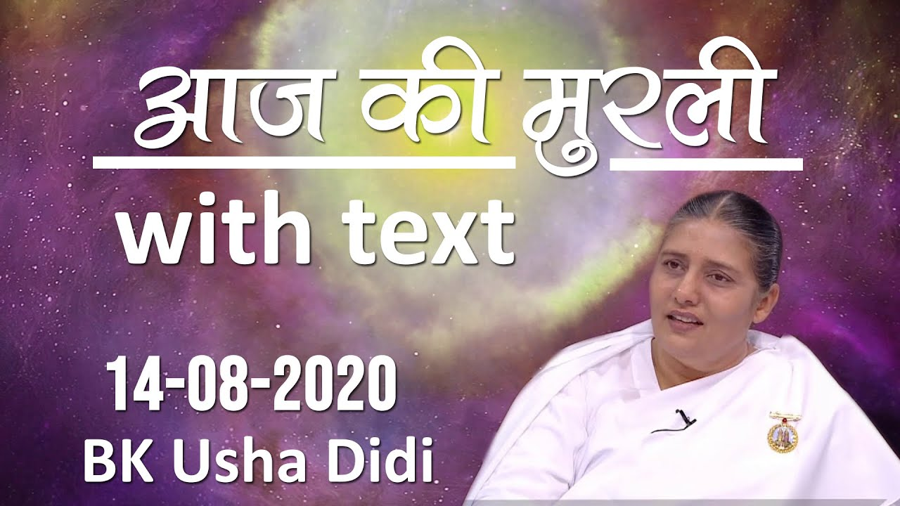 आज की मुरली 14-08-2020 with TEXT | Aaj Ki Murli | BK Usha | DAILY MURLI In Hindi | BRAHMA KUMARIS