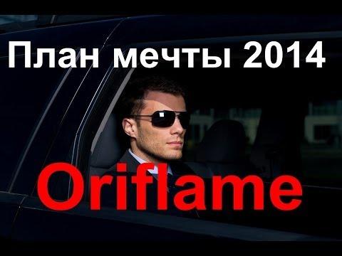 План мечты Орифлэйм 2014. Заработок в Орифлейм