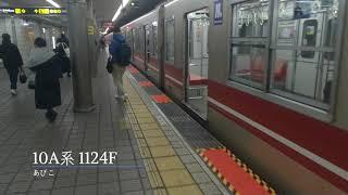 Osaka Metro 大阪メトロ御堂筋線 車両いろいろまとめ3