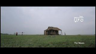 Dheu (ঢেউ)/ The Waves : A short film by Pradipta Bhattacharyya