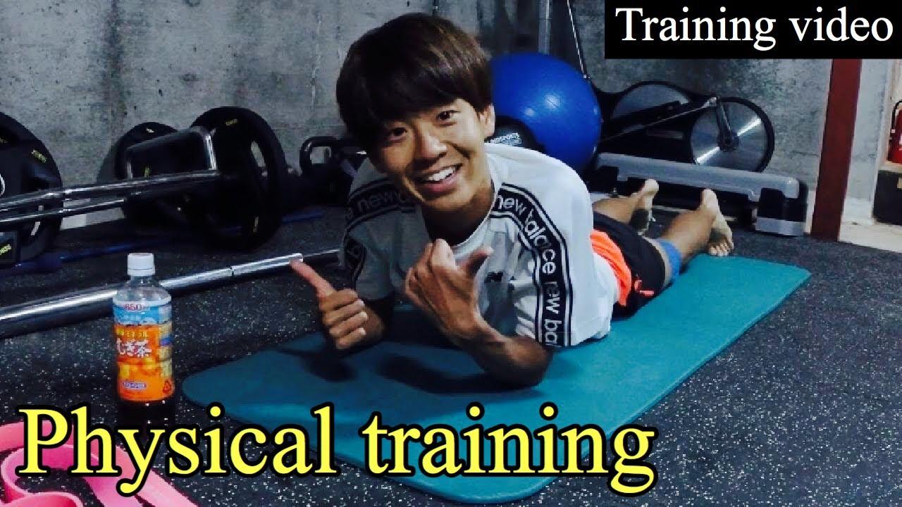 【Training Video】フィジカルトレーニング(2020年6月)