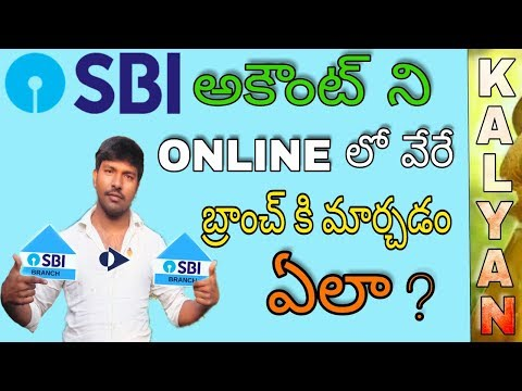 HOW TO TRANSFER SBI ACCOUNT TO OTHER BRANCH IN ONLINE TELUGU