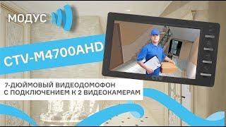 обзор видеодомофона CTV-M4700AHD - демонстрация меню и работа в действии