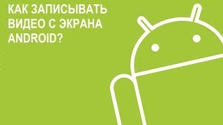 Как записывать видео с экрана на Android? Просто!(В этом видео я расскажу как записывать видео с экрана на Android и даже делать прохождения игр на Android и выклады..., 2013-12-16T21:52:32.000Z)