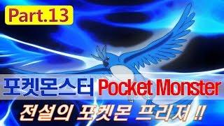 포켓몬스터 13 추억의 명작 애니메이션 게임 jegalyang pd제갈량 animation retro game pocket monster vol 13