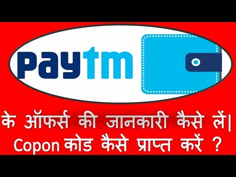 Paytm wallet recharge offers kaise jane | Paytm se recharge ya shopping code kaise nikale 😀