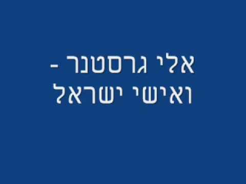 אלי גרסטנר - ואישי ישראל