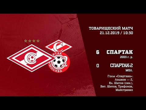 """""""Спартак"""" (2003 г. р.) - """"Спартак-2"""" (мол.) 6:0"""