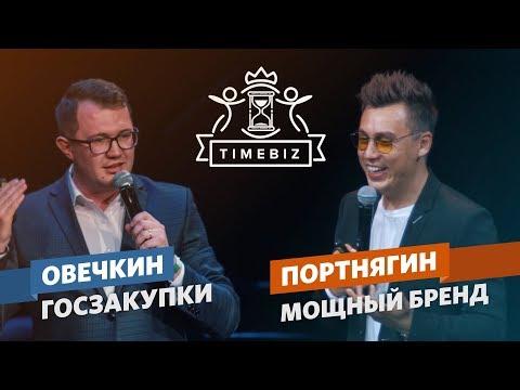Валерий Овечкин Vs Трансформатор (Дима Портнягин). Госзакупки Vs Личный Бренд