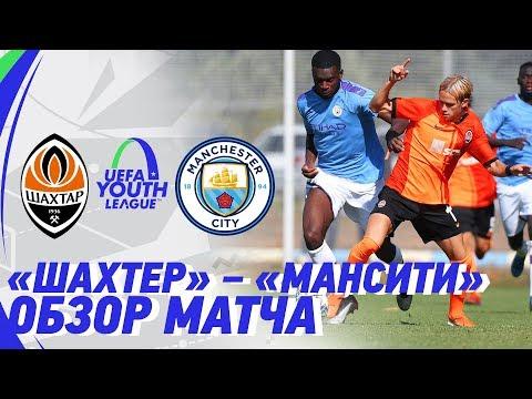 U19. Шахтер – Манчестер Сити. Обзор матча Юношеской лиги УЕФА