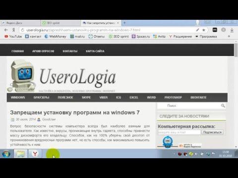 запрет на установку программ Windows 7 - фото 11