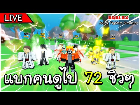 🔴 Roblox  Anime Fighters  -  แบกคนดูไป 72 ชิวๆ