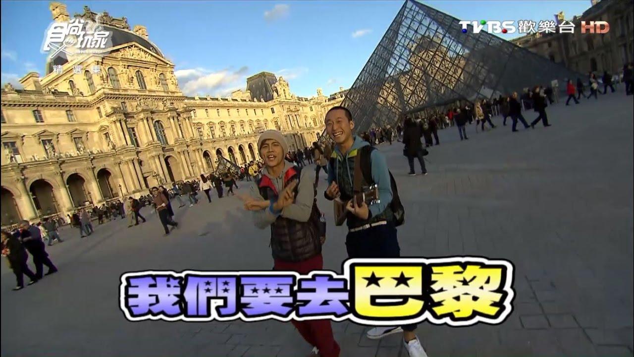 食尚玩家【巴黎】打卡啦!朝聖奧賽美術館~第二彈 20121120【浩角翔起】