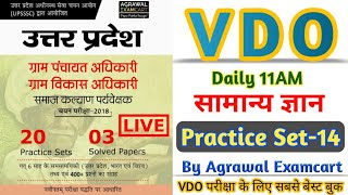 #UPSSSC VDO GK Practice Set-14||VDO GK TEST PAPER||VDO Previous Year Paper||Be Topper