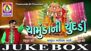 Chotila||Chamunda Maa Chandi Re ||Chamunda Maa Na Garba ||Chotila Chamunda Mandir || Praful Dave ||