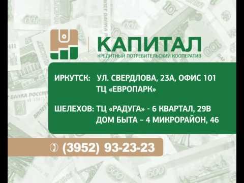 ЗАЙМЫ Иркутск