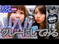 【ヘアカラー】髪の毛染めてみた!夏に使える! の動画、YouTube動画。